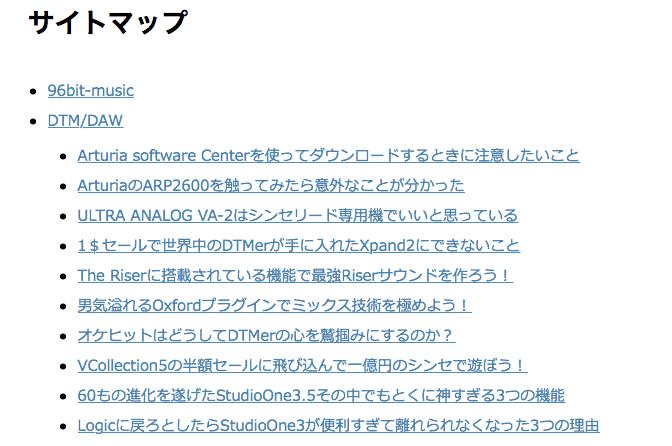 「PS Auto sitemap」でサイトマップが上手に表示されないときの改善方法
