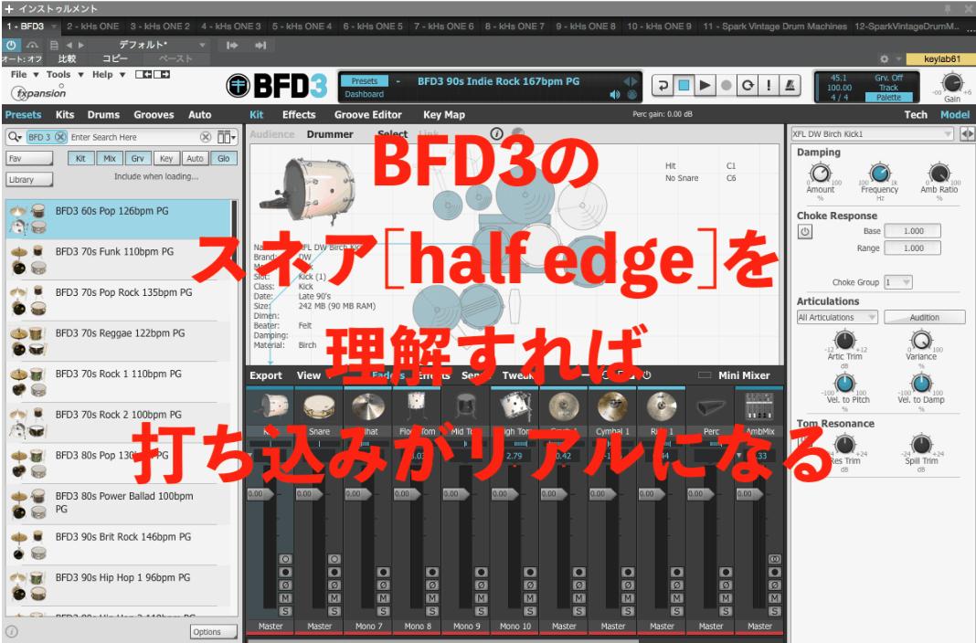 BFD3のスネア[half edge]を理解すれば打ち込みがリアルになる