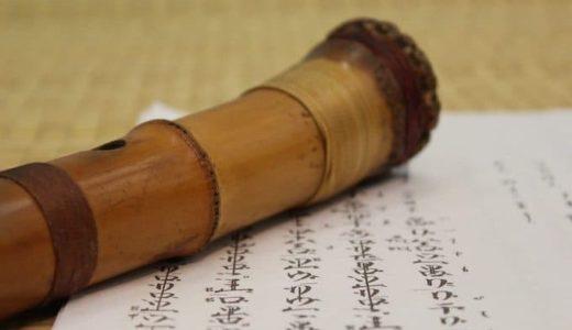 ハイクオリティな和風BGMを作るために必要な和楽器音源[尺八]はこれで決まり