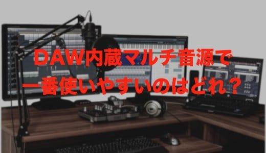 DAW内蔵マルチ音源で一番使いやすいのはどれ?