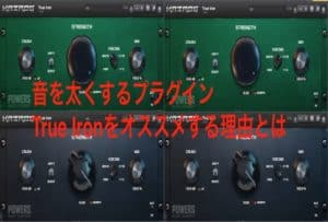 ソフト音源をハード音源の質感に変えるTrue Ironの使い方と設定
