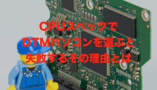 CPUスペックでDTMパソコンを選ぶと失敗するその理由とは