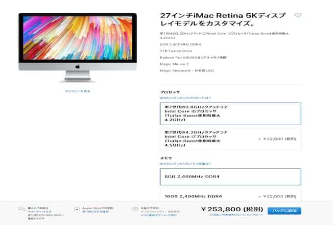 iMac 5Kについて