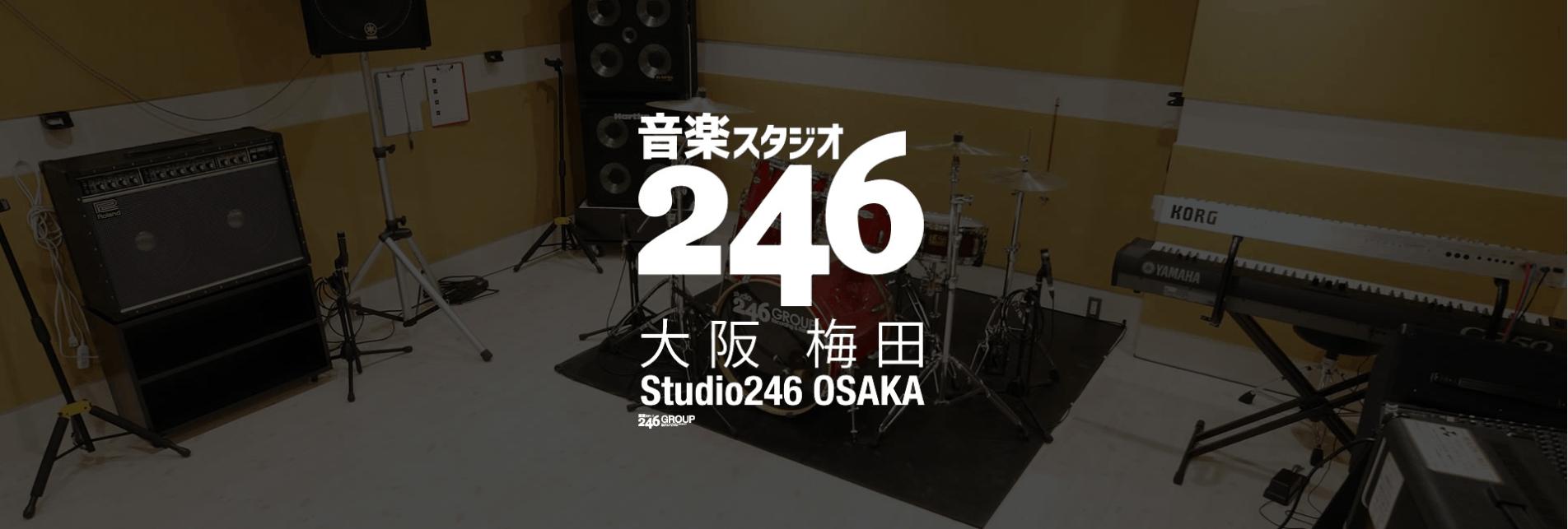 セルフレコーディングができる!スタジオ246を使うときに気をつけたいこと