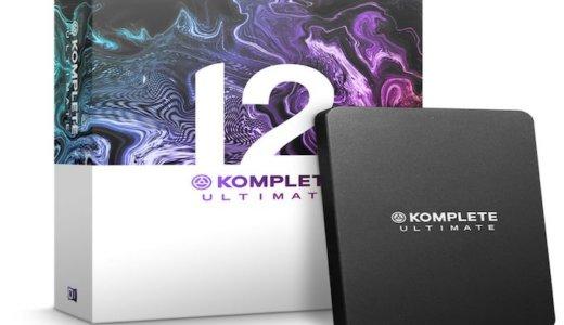 KOMPLETE 12購入はULTIMATEがオススメ!その理由とは