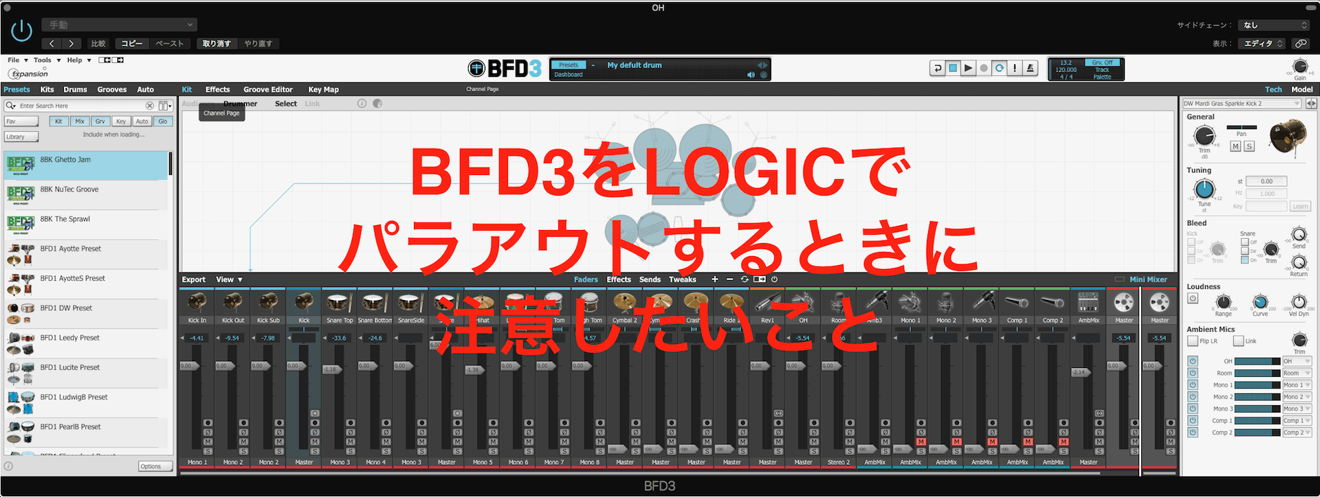 BFD3をLOGICでパラアウトするときに注意したいこと
