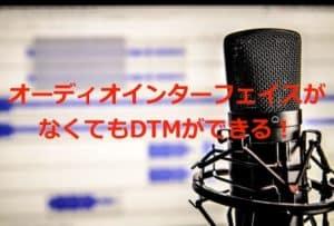 オーディオインターフェイスがなくてもDTMができる??