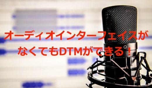 [ホントですか?]オーディオインターフェイスがなくてもDTMができる!