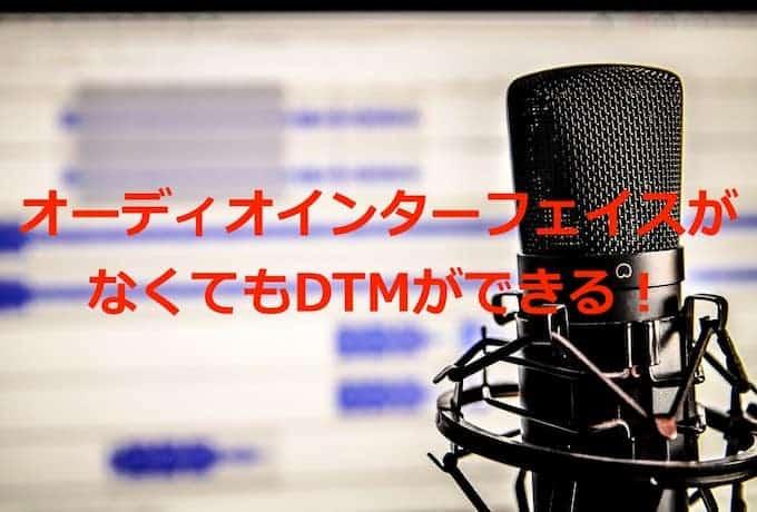 オーディオインターフェイスがなくてもDTMができる!