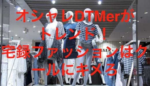 作曲モチベーションはオシャレから!キマる宅録DTMファッション