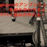 Logicアンプシミュで作るギターサウンドを5倍良くなる方法