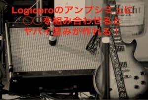 Logic proアンプシミュでの音作りプラスαでここまで良くなる!