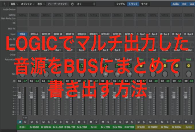 LOGICでマルチ出力した音源をBUSにまとめて書き出す方法