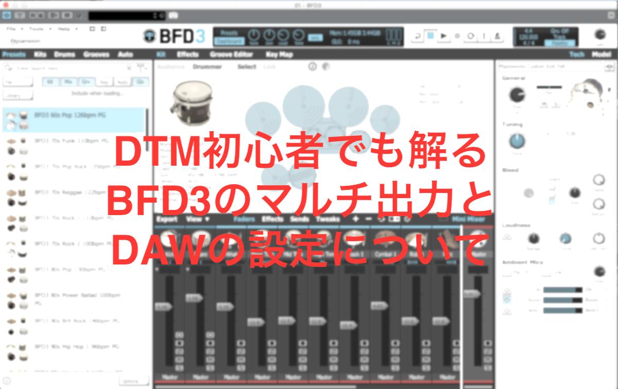 DTM初心者でも解るBFD3のマルチ出力とDAWの設定について