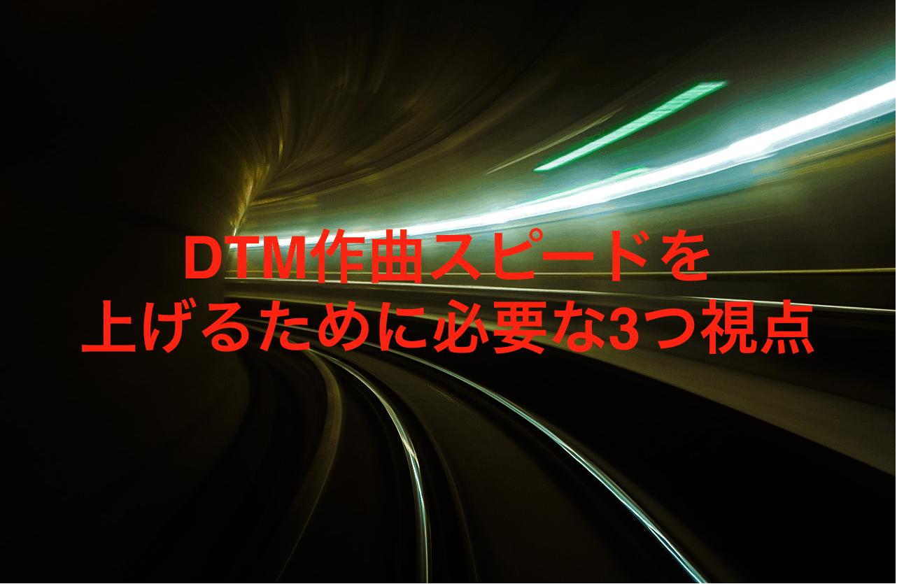 DTM作曲スピードを上げるために必要な3つ視点