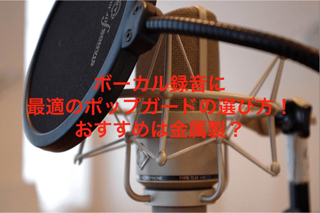 ボーカル録音に最適のポップガードの選び方!おすすめは金属製?