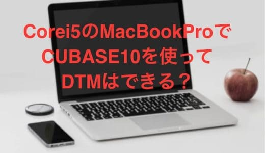 DTMパソコンCorei5のMacBookでCUBASE10は動く?