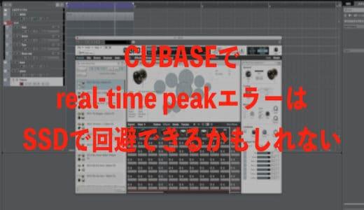 CUBASEでreal-time peakエラーはSSDで回避できるかもしれない