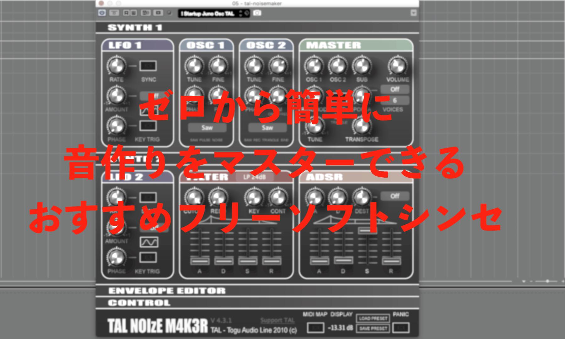 ゼロから簡単に音作りをマスターできるおすすめフリーソフトシンセ
