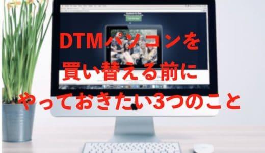 DTMパソコンを買い替える前にやっておきたい3つのこと