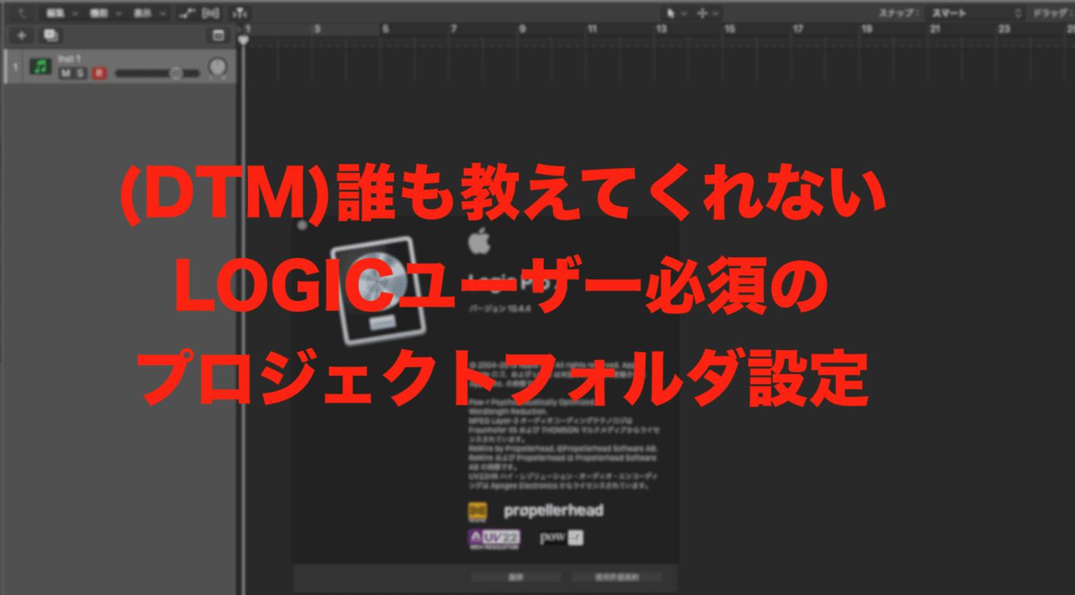 (DTM)誰も教えてくれないLOGICユーザー必須のプロジェクトフォルダ設定