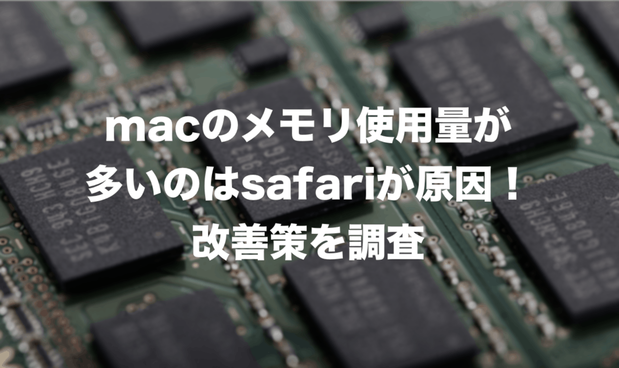 macのメモリ使用量が多いのはsafariが原因!改善策を調査
