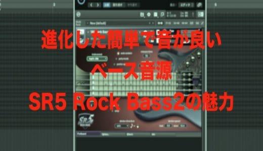 進化した簡単で音が良いベース音源SR5 Rock Bass2の魅力