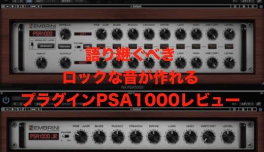 語り継ぐべきロックな音を出せるプラグインPSA1000レビュー