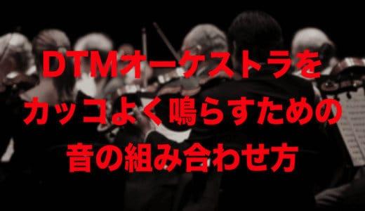 オーケストラの打ち込みがホンモノに聞こえる和音の鳴らし方4選