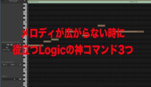 メロディが広がらない時に役立つLogicの神コマンド3つ