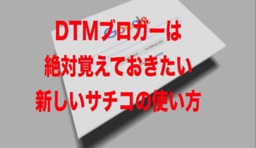 DTMブロガーが絶対やっておきたい新しいサチコの使い方