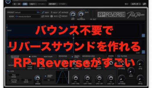 バウンス不要でリバースサウンドを作れるRP-Reverseがすごい