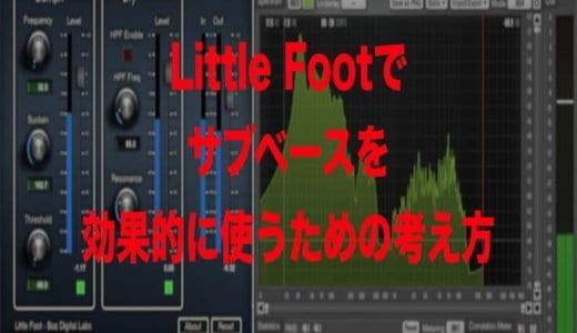 Little Footでサブベースを効果的に使うための考え方