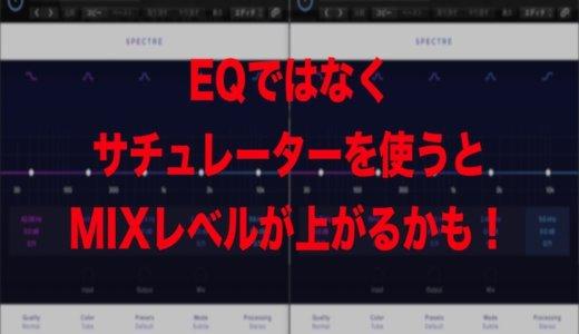 EQではなくサチュレーターを使うとMIXレベルが上がるかも!