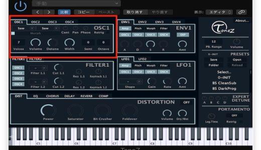 EDM用フリーソフトシンセToneZはほんとに音が良いおすすめシンセ??