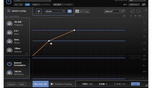 DTM初心者はsmart:compを使う必要がないことをDAW付属コンプで説明
