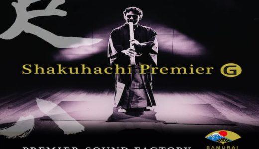 息吹こそ和風BGMのクオリティ!尺八音源Shakuhachi Premier Gレビュー
