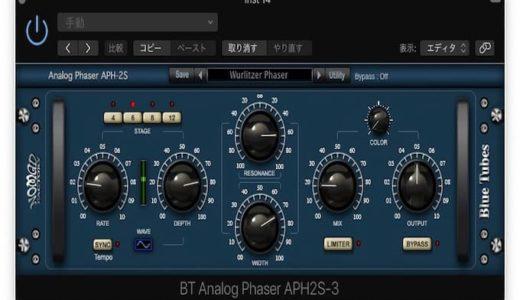 ナチュラルな音揺れが中毒に!Analog PhaserプラグインAPH2Sの魅力