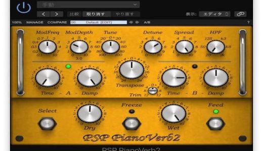手持ちのピアノ音源にあたたかさと潤いをくれるPianoverb2が便利