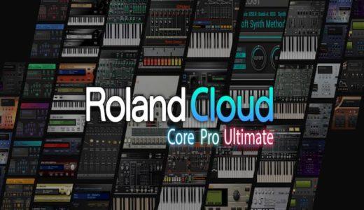 Roland Cloudの申し込み方や使い方ライフタイム購入の価格について