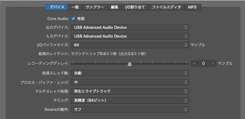 Logic Pro オーディオ設定画像