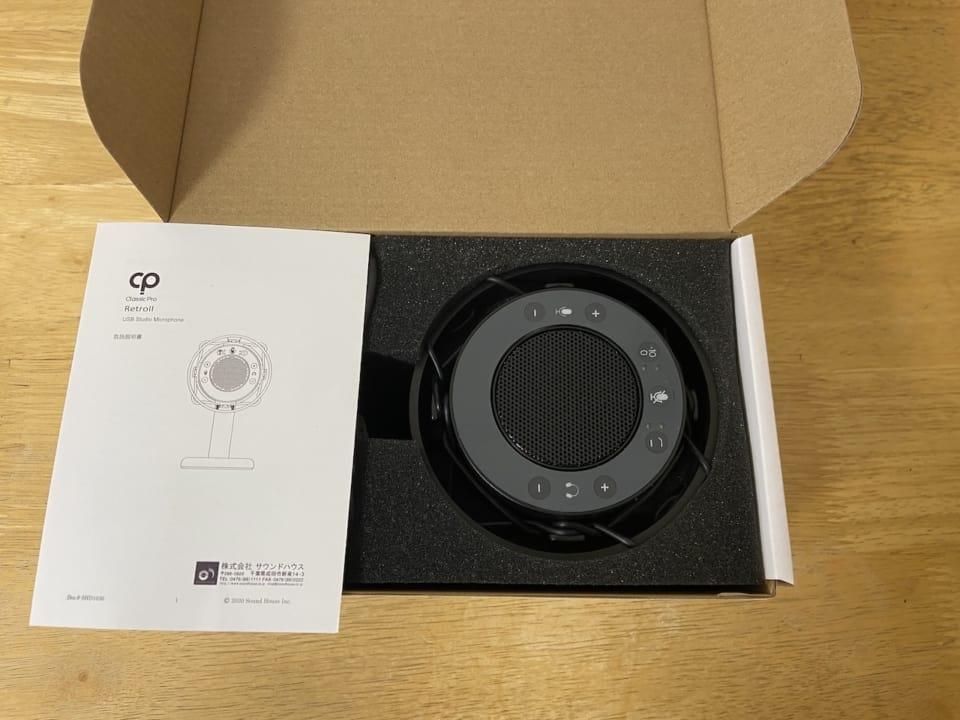 RETRO-II USBマイク 箱取り出し画像